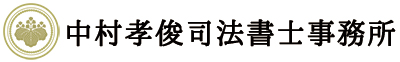 中村孝俊司法書士事務所-北海道旭川市